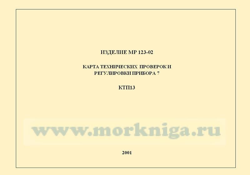 МР-123-02. Карта технических проверок и регулировки прибора 7. КТП13