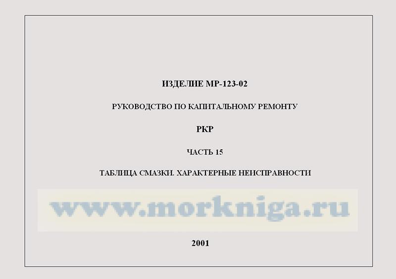 МР-123. Руководство по капитальному ремонту РКР. Часть 15. Таблица смазки. Характерные неисправности