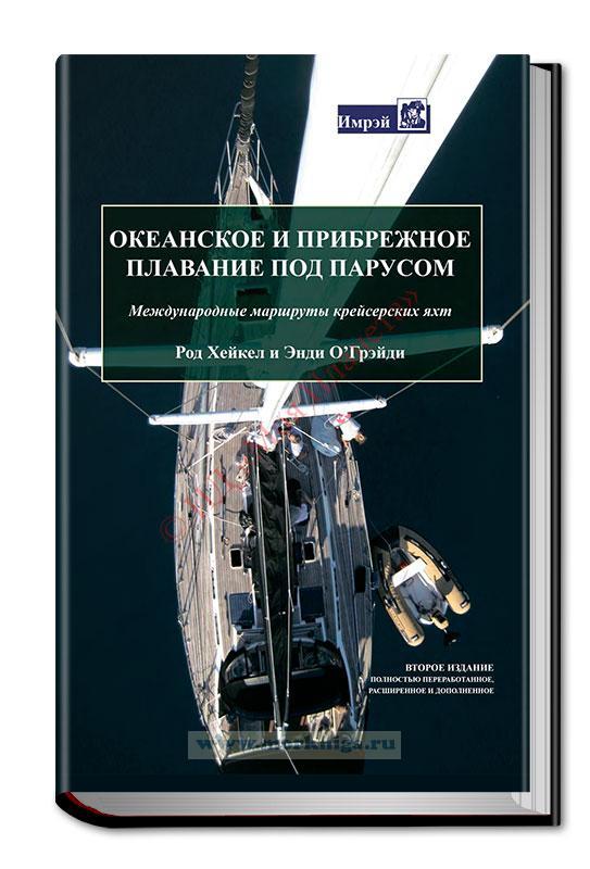 Океанское и прибрежное плавание под парусом. Международные маршруты крейсерских яхт