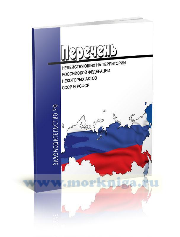 Перечень недействующих на территории Российской Федерации некоторых актов СССР и РСФСР