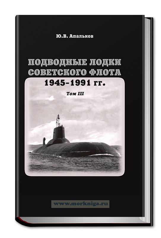 Подводные лодки советского флота 1945-1991 гг. Том III