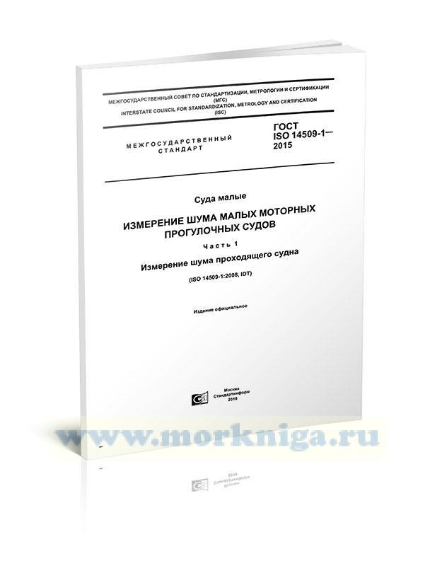 ГОСТ ISO 14509-1-2015 Суда малые. Измерение шума малых моторных прогулочных судов. Часть 1. Измерение шума проходящего судна 2019 год. Последняя редакция