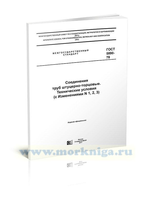 ГОСТ 5890-78 Соединения труб штуцерно-торцовые. Технические условия (с Изменениями N 1, 2, 3)
