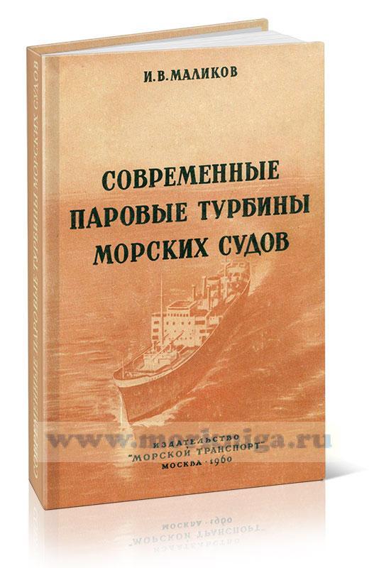 Современные паровые турбины морских судов (основы рабочего процесса, конструкции и эксплуатации)