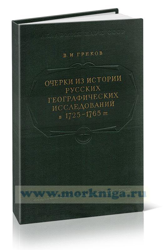 Очерки из истории русских географических исследований в 1725 - 1765 гг