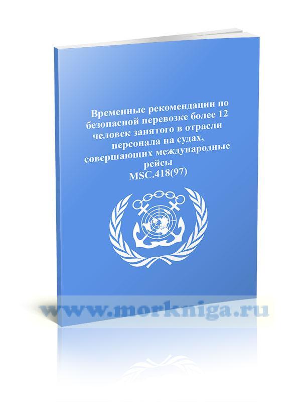 Резолюция MSC.418(97). Временные рекомендации по безопасной перевозке более 12 человек занятого в отрасли персонала на судах, совершающих международные рейсы