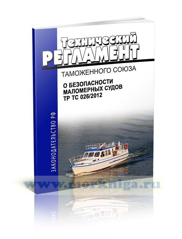 Технический регламент Таможенного союза 026/2012 О безопасности маломерных судов 2020 год. Последняя редакция