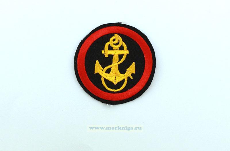 Нарукавный знак (шеврон, нашивка) Морская пехота ВМФ