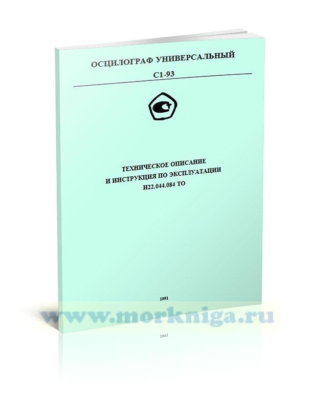 Осцилограф универсальный С1-93. Техническое описание и инструкция по эксплуатации. Альбом 1