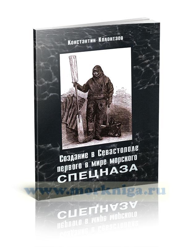 Создание в Севастополе первого в мире морского спецназа