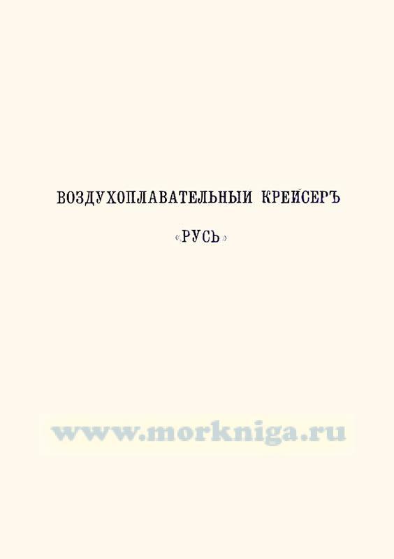 """Воздухоплавательный крейсер """"Русь"""""""