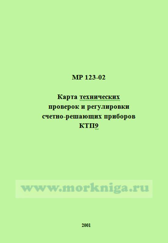 МР-123-02. Карта технических проверок и регулировки счетно-решающих приборов КТП9