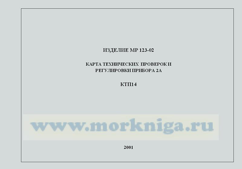 МР-123-02. Карта технических проверок и регулировки прибора 2А. КТП14