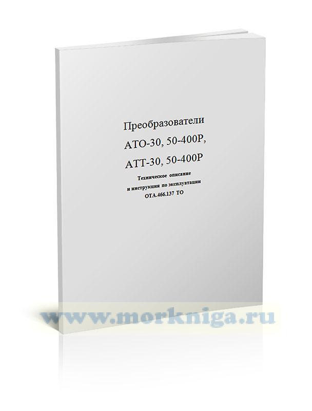 Преобразователи АТО-30, 50-400Р, АТТ-30, 50-400Р
