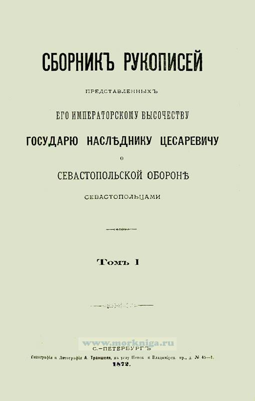 Сборник рукописей, представленных Его императорскому высочеству государю наследнику цесаревичу, о Севастопольской обороне севастопольцами. Том 1