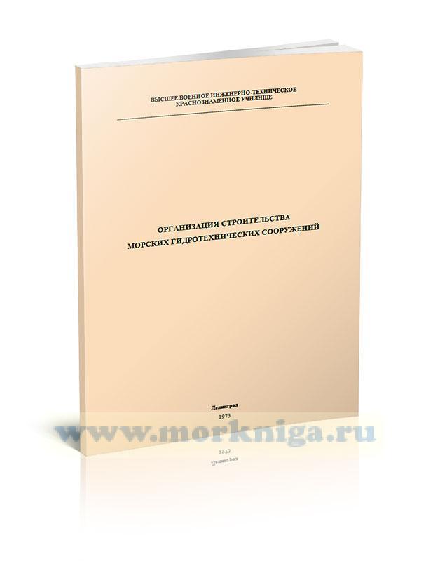 Организация строительства морских гидротехнических сооружений