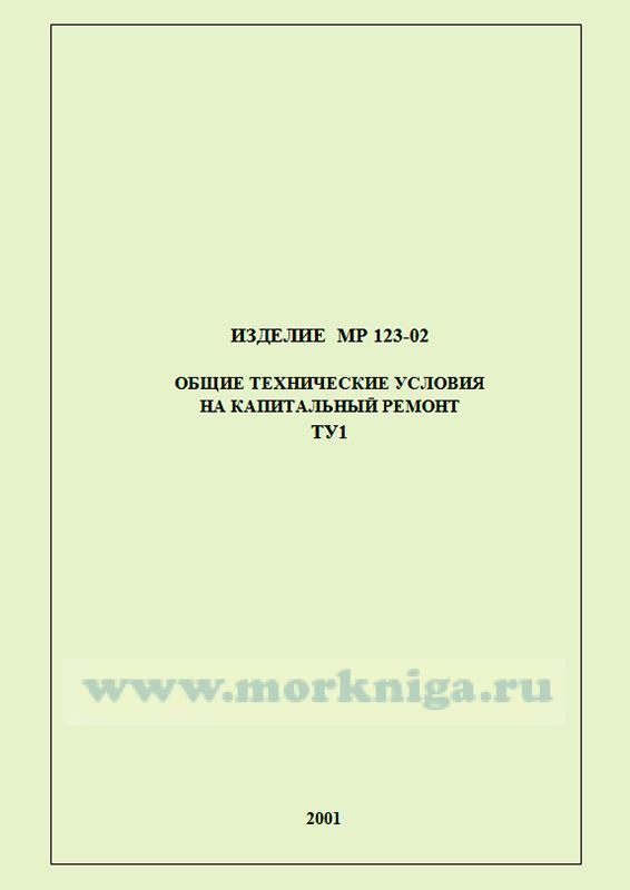 МР-123-02. Общие технические условия на капитальный ремонт. ТУ1
