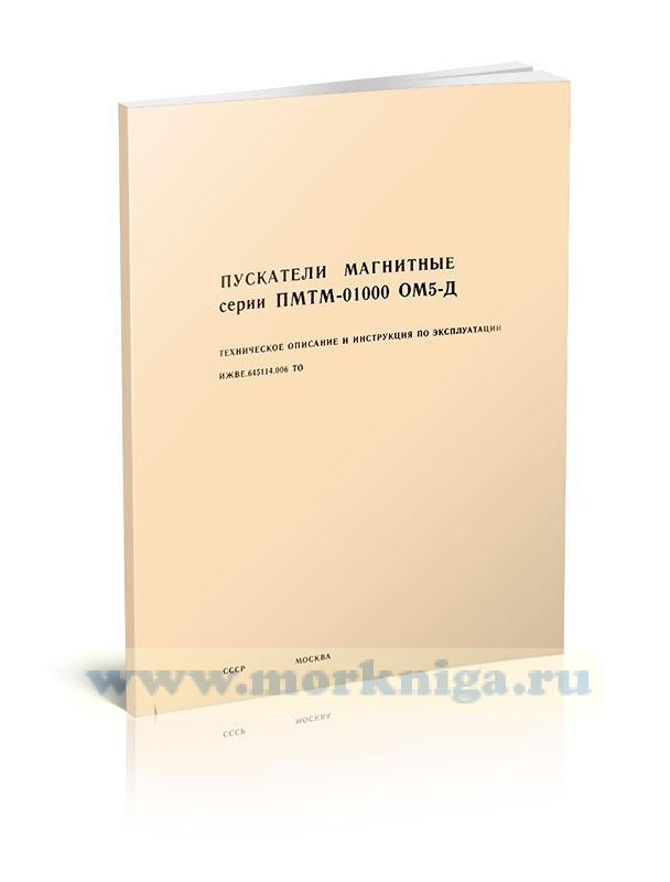 Пускатели магнитные серии ПМТМ-01000 ОМ5-Д. Техническое описание и инструкция по эксплуатации. ИЖВЕ.645.114.006 ТО