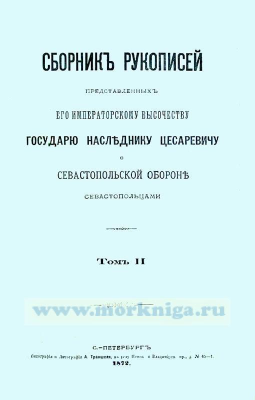 Сборник рукописей, представленных Его императорскому высочеству государю наследнику цесаревичу, о Севастопольской обороне севастопольцами. Том 2