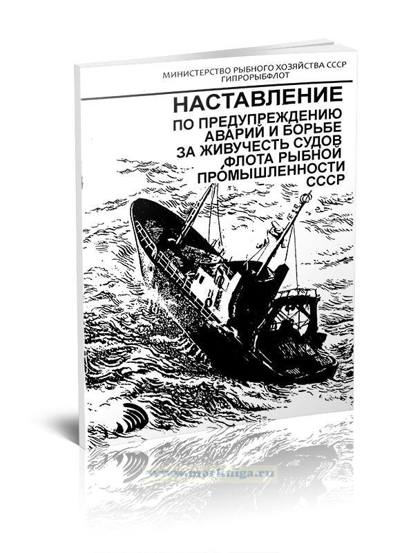Наставление по предупреждению аварий и борьбе за живучесть судов флота рыбной промышленности СССР. НБЖР-80