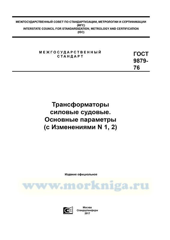 ГОСТ 9879-76 Трансформаторы силовые судовые. Основные параметры (с Изменениями N 1, 2)