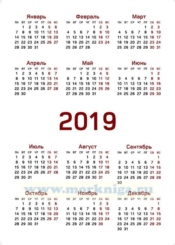 Календарик Атомный ледокол 2019 (вертикальный)
