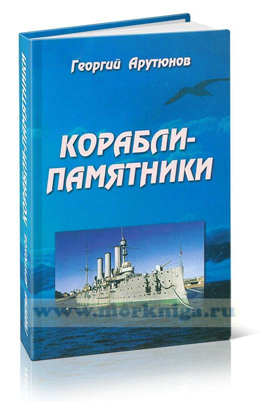 Корабли-памятники (энциклопедический справочник)