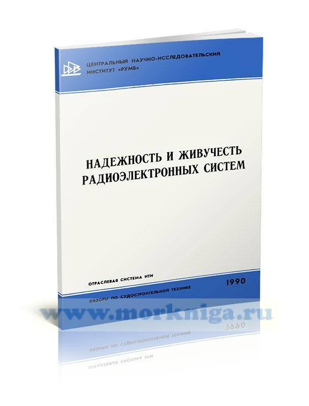 Надежность и живучесть радиоэлектронных систем