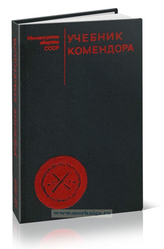 Учебник комендора