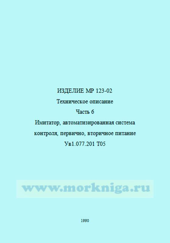 МР-123-02. Техническое описание. Часть 6. Имитатор, автоматизированная система контроля, первичное, вторичное питание. Ув1.077.201 Т05