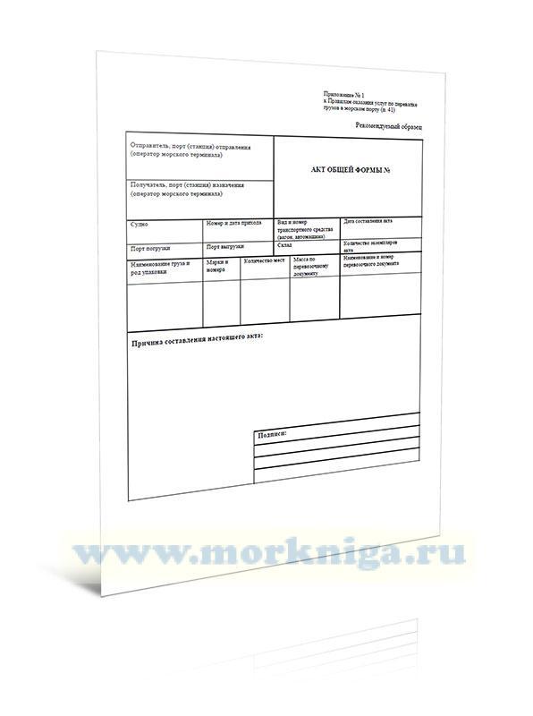 Акт общей формы (Приказ Минтранса России от 09.07.2014 № 182)