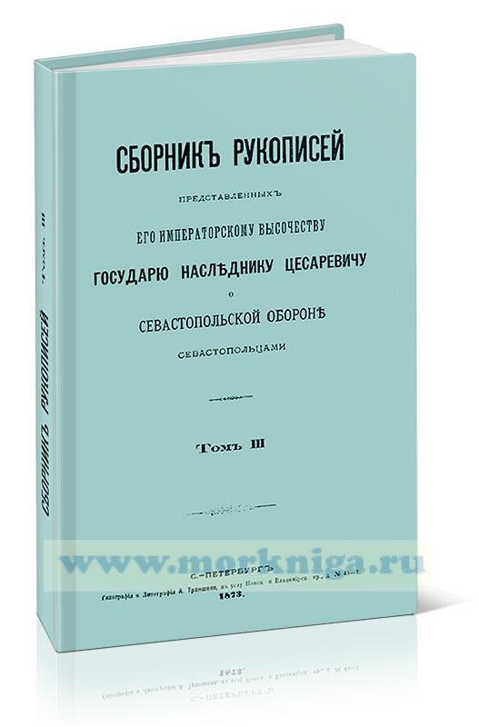 Сборник рукописей, представленных Его императорскому высочеству государю наследнику цесаревичу, о Севастопольской обороне севастопольцами. Том 3