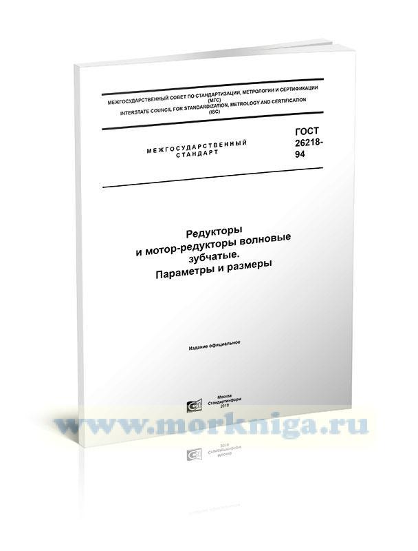 ГОСТ 26218-94 Редукторы и мотор-редукторы волновые зубчатые. Параметры и размеры