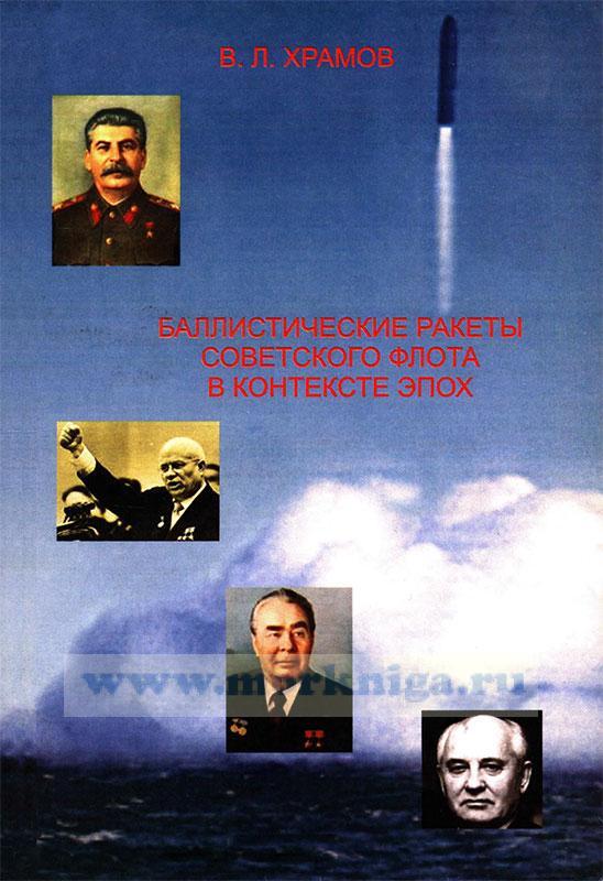 Баллистические ракеты советского флота в контексте эпох