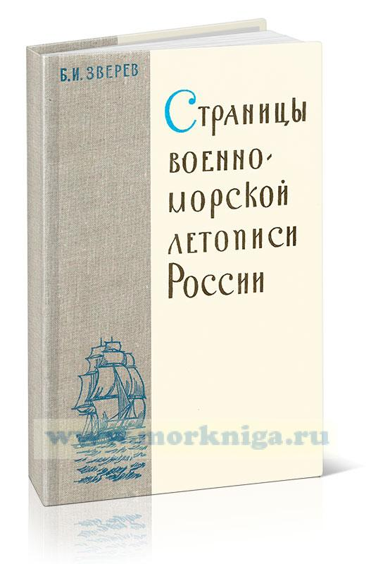 Страницы военно-морской летописи России. Пособие для учащихся. 2-е изд.