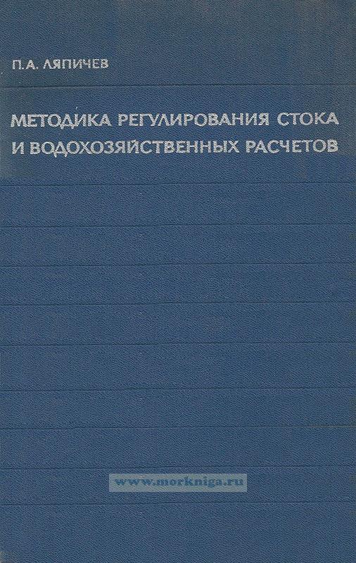 Методика регулирования стока и водохозяйственных расчетов. 2-е издание