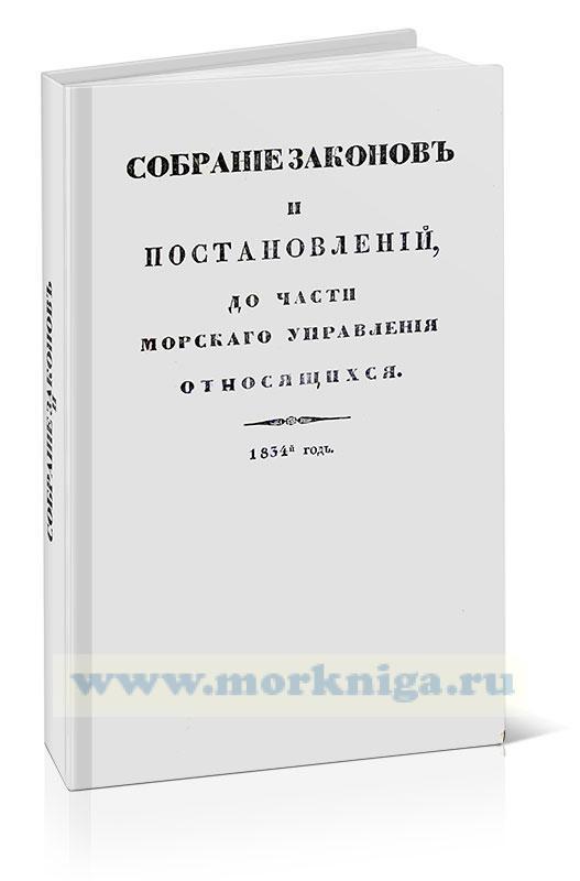 Собрание законов и постановлений, до части морского управления относящихся 1834 г. (Книжка I-III )