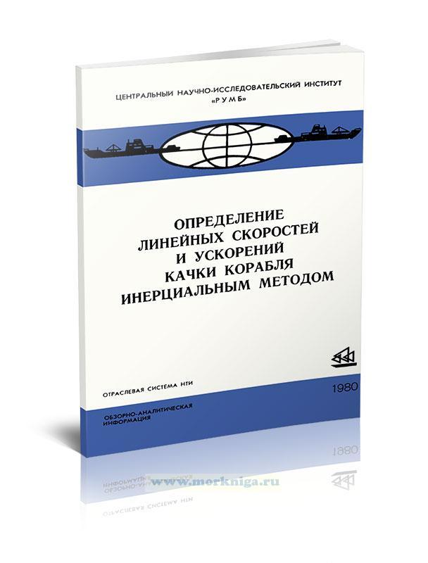 Определение линейных скоростей и ускорений качки корабля инерциальным методом. Часть 1. Линейные скорости и ускорения качки корабля
