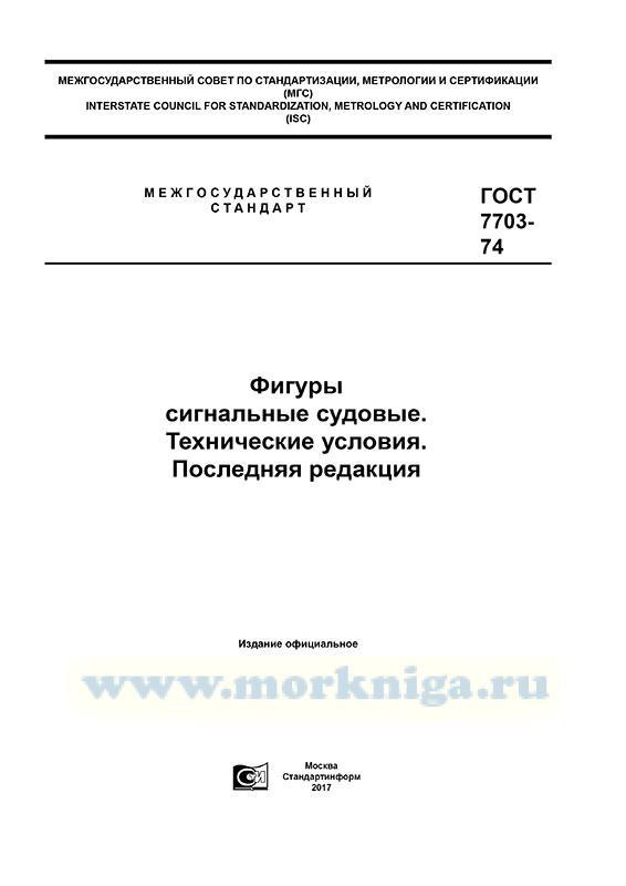 ГОСТ 7703-74 Фигуры сигнальные судовые. Технические условия 2020 год. Последняя редакция