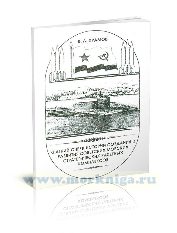 Краткий очерк истории создания и развития советских морских стратегических ракетных комплексов