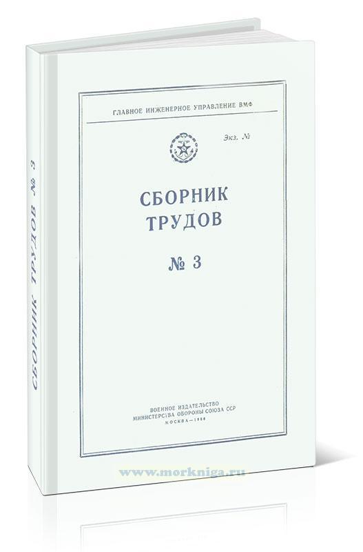 Сборник трудов №3. Вопросы гидротехнического строительства