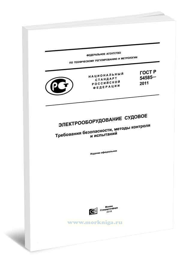 ГОСТ Р 54585-2011 Электрооборудование судовое. Требования безопасности, методы контроля и испытаний 2020 год. Последняя редакция