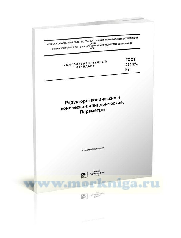 ГОСТ 27142-97 Редукторы конические и коническо-цилиндрические. Параметры