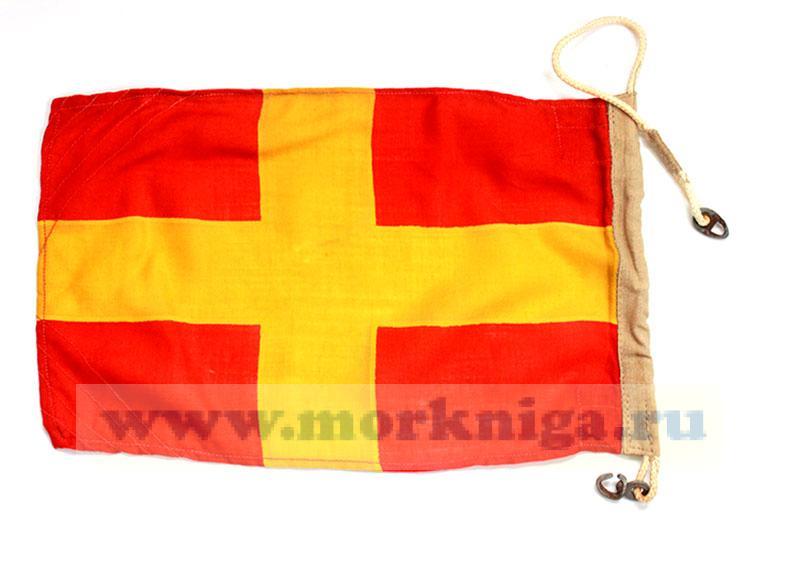 Флаг Военно-морского свода сигналов Я (Яко)