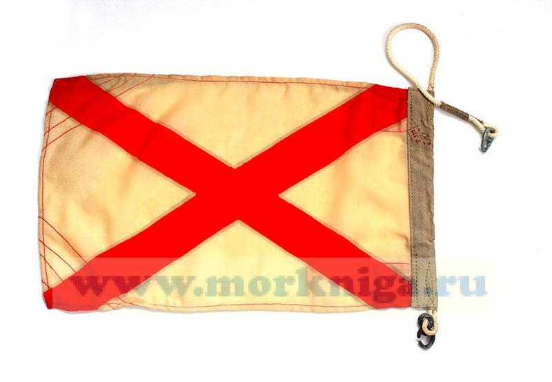 Флаг Военно-морского свода сигналов Ю (Юла)