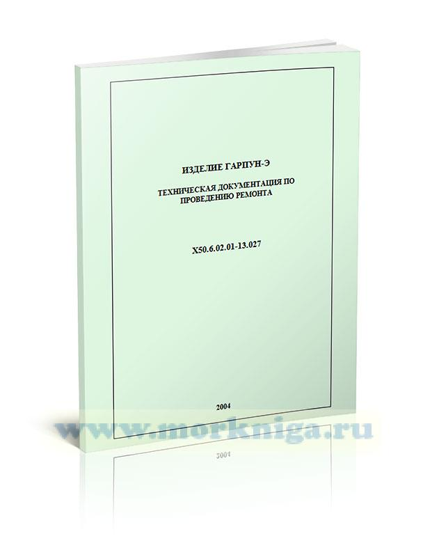 Гарпун-Э. Техническая документация по проведению ремонта