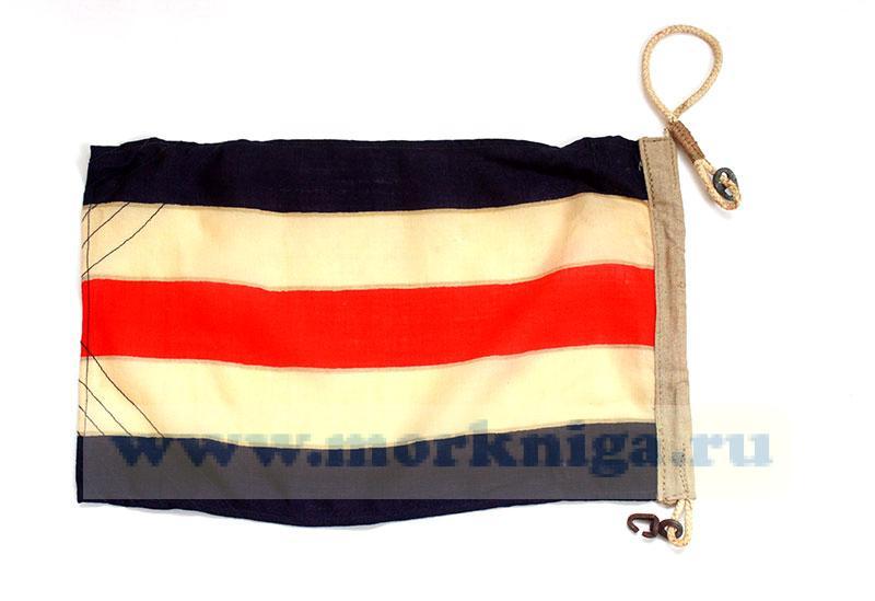 Флаг Военно-морского свода сигналов Э