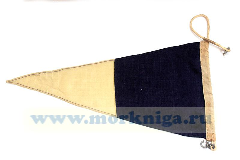 Флаг Военно-морского свода сигналов Ь