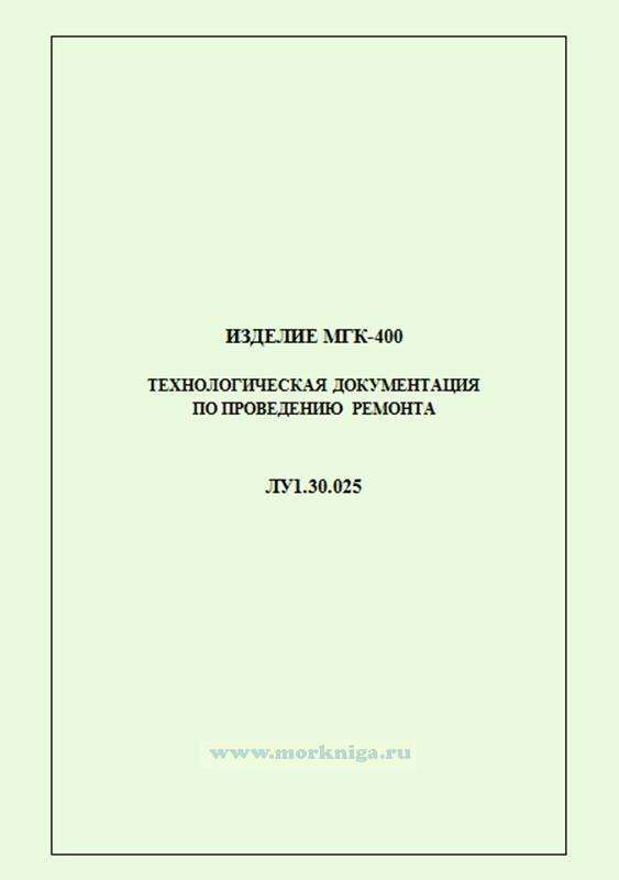 МГК-400. Техническая документация по проведению ремонта