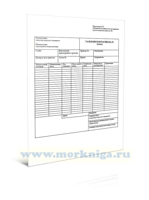Тальманская расписка (отвес)